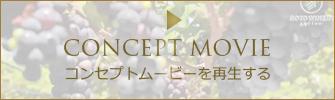 五島ワイナリーイメージビデオ