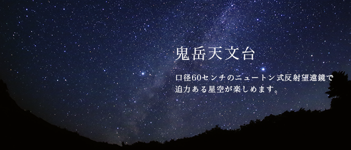 五島コンカナワイナリー&リゾート 鬼岳展望台無料送迎バス